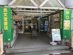 堀江良文堂書店