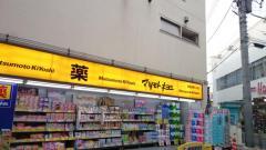 マツモトキヨシ鹿島田駅ビル店