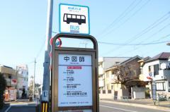 「中図師」バス停留所