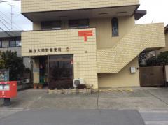 越谷大間野郵便局