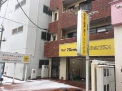タイムズカーレンタル久喜駅前店