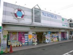 湘南薬品松浪店