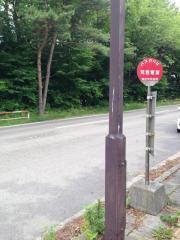 「荒巻青葉」バス停留所