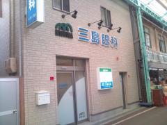 三島眼科医院