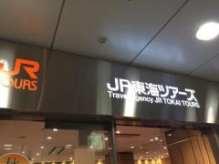 ジェイアール東海ツアーズ 名古屋支店