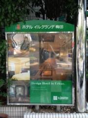 ホテルイルグランデ梅田