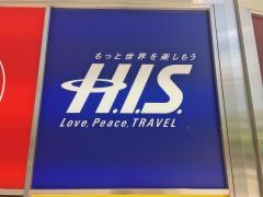H.I.S. 松本パルコ営業所