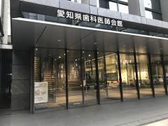 愛知歯科医療センター