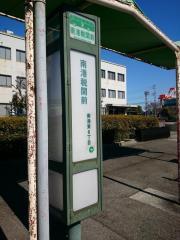 「南港税関前」バス停留所