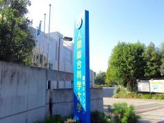 人間総合科学大学蓮田キャンパス