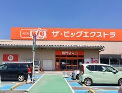 ザ・ビッグエクストラさくら店