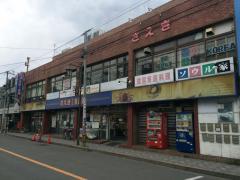 さえき富士見通り食品館