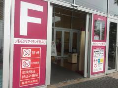 イオン香椎浜店