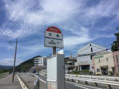 「岩鼻」バス停留所