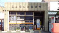 名古屋山王郵便局