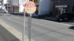「白旗局前」バス停留所