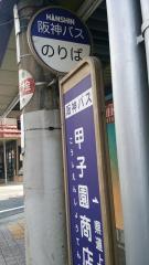 「甲子園商店街」バス停留所