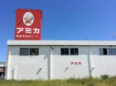 アミカ 尾張旭店