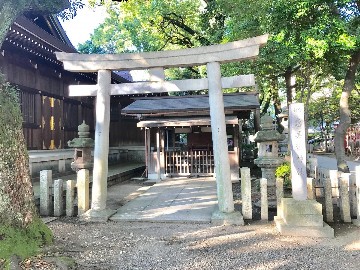 若宮恵美須神社
