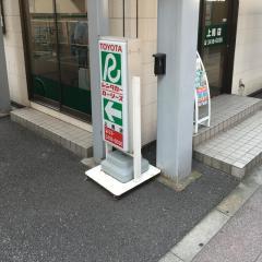 トヨタレンタリース東京上馬店