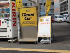 タイムズカーレンタル平尾店