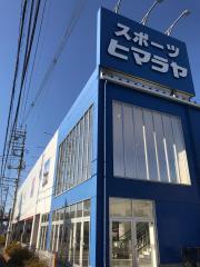 ヒマラヤスポーツ新座店