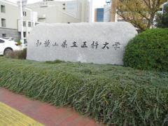 和歌山県立医科大学大学院
