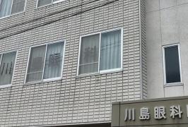 川島眼科院