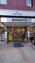 あゆみBooks仙台青葉通り店