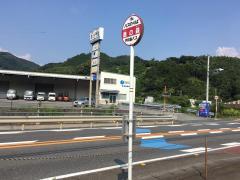 「徳の森(宇和島市)」バス停留所