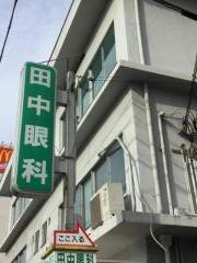 田中眼科医院