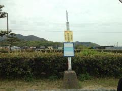 「阿弥陀東」バス停留所