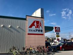 クスリのアオキ 宮司店