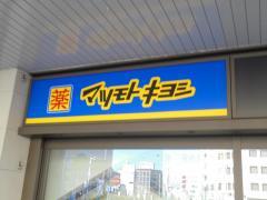 マツモトキヨシ津駅ビルチャム店