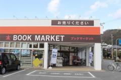 ブックマーケット姫路書写店