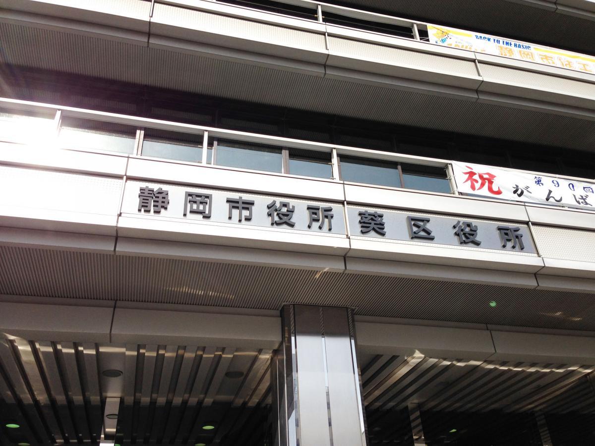 静岡市役所のネーム