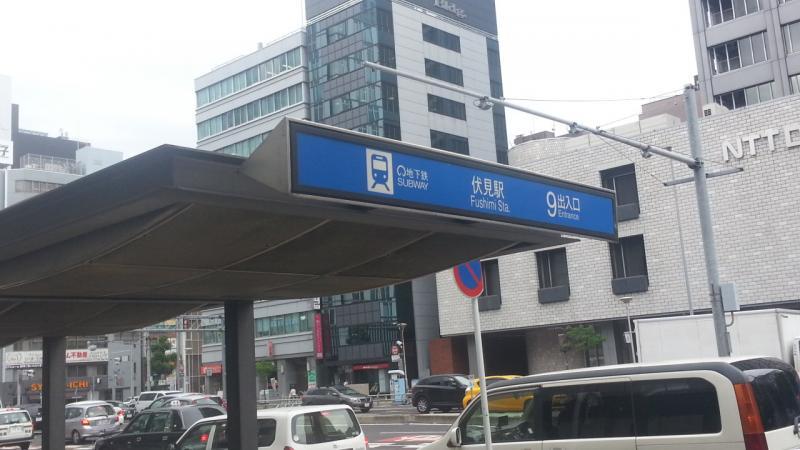 地下鉄伏見駅 9番出入り口