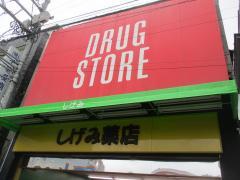 しげみ薬店