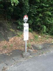 「梅ノ作」バス停留所