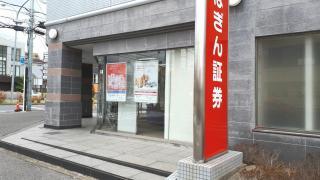 ちばぎん証券株式会社 成田支店