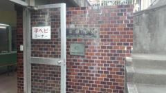 ジャパンスネークセンター