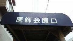 「医師会館前」バス停留所