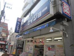 くすりセイジョー成城二番店