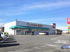スギ薬局芸濃店