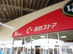 遠鉄ストア笠井店