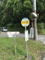 「パールランド病院前」バス停留所