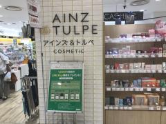 アインズ&トルペ横浜ポルタ店