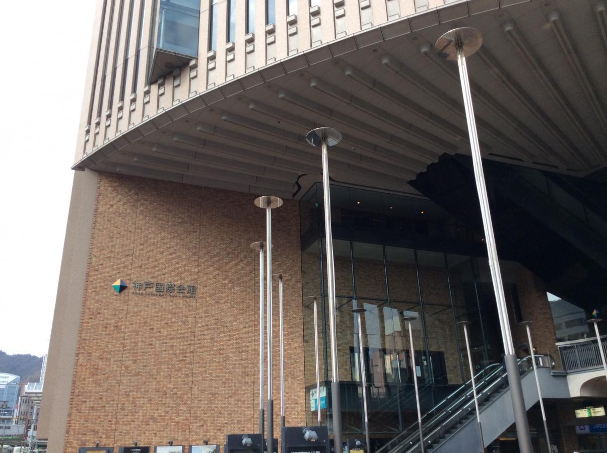 大通り沿いのホール神戸国際会館の看板