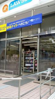 ローソンJPローソン広島東局