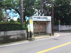 「今里(平塚市)」バス停留所